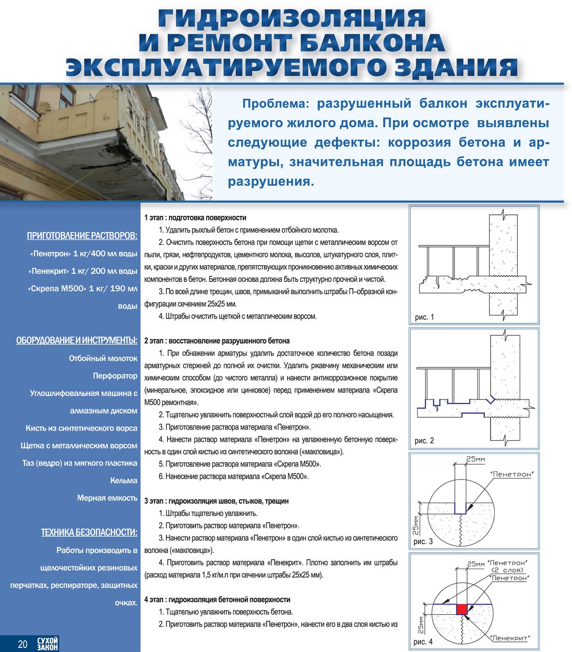 Гидроизоляция балкона в жилом доме - пенетрон казахстан - ма.