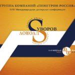 В Турции стартуетXVIII Международная дилерская конференция холдинга «Пенетрон-Россия».